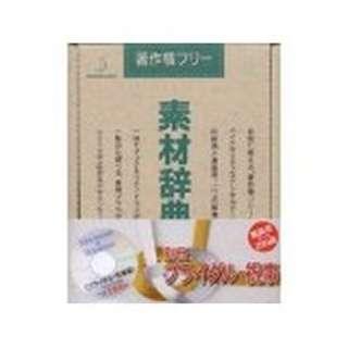 素材辞典 別冊ブライダル・祝事編スリム HYB/CD