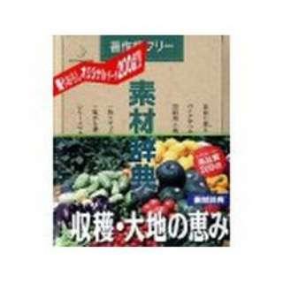 素材辞典 Vol.64 収穫・大地の恵み編 HYB/CD