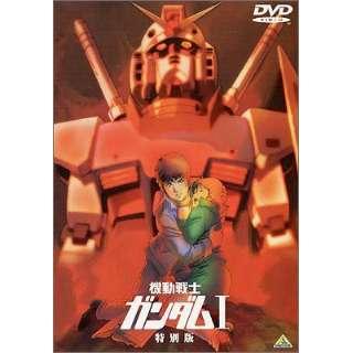 機動戦士ガンダム I 特別版 【DVD】