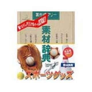 素材辞典 Vol.108 スポーツグッズ編 HYB/CD