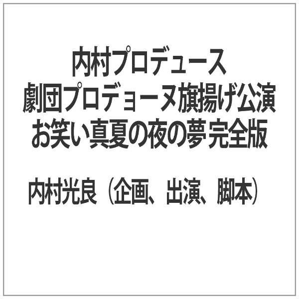 内村プロデュース 劇団プロデョーヌ旗揚げ公演 お笑い真夏の夜の夢 ...