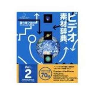 ビデオ素材辞典 Vol.2 〈CG-宇宙・地球・惑星〉 HYB/CD