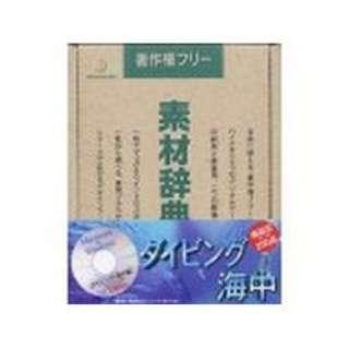 素材辞典 Vol.28 ダイビング・海中編 HYB/CD