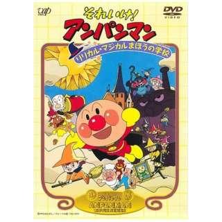 それいけ!アンパンマン リリカル★マジカルまほうの学校 【DVD】