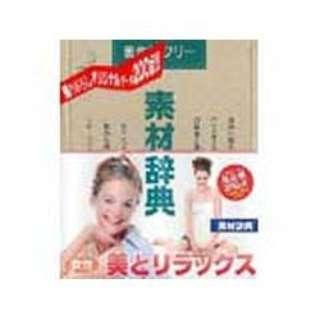素材辞典 Vol.80 女性 美とリラックス編 HYB/CD