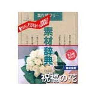素材辞典 Vol.110 祝福の花編 HYB/CD