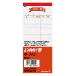 [伝票・帳票] お会計票 上質紙 100枚入り テ-260