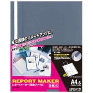 [ファイル] レポートメーカー A4縦 青 5冊入り セホ-50B