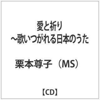 栗本尊子(MS)/ 愛と祈り~歌いつがれる日本のうた