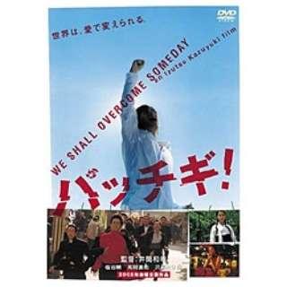 パッチギ! 【DVD】