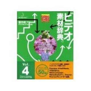 ビデオ素材辞典 Vol.4 〈四季・自然〉 HYB/CD