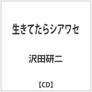沢田研二/ 生きてたらシアワセ