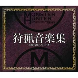 (ゲーム・ミュージック)/ モンスターハンター 狩猟音楽集 ~3周年記念ベストトラック~