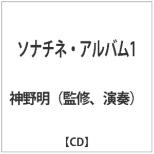 神野明(監修、演奏)/ ソナチネ・アルバム1