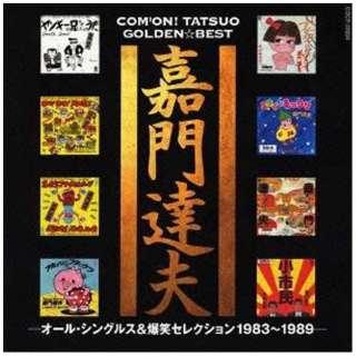 嘉門達夫/ ゴールデン☆ベスト 嘉門達夫-オール・シングルス&爆笑セレクション1983~1989- 【CD】