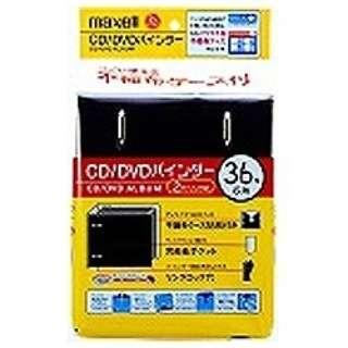 DVD/CD用 バインダー 2穴 36枚収納 ブラック BND-36BK