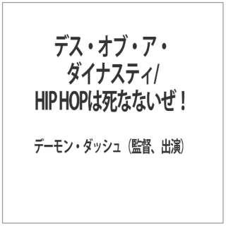 デス・オブ・ア・ダイナスティ/HIP HOPは死なないぜ!