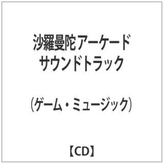 (ゲーム・ミュージック)/ 沙羅曼陀 アーケードサウンドトラック