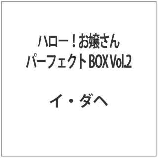 ハロー!お嬢さん パーフェクト BOX Vol.2