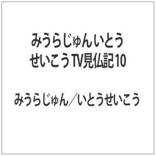 みうらじゅん いとうせいこう TV見仏記 10