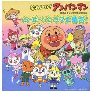 (アニメーション)/それいけ!アンパンマン 映画&テレビ20年記念作品 ムービーソングス大集合! 【CD】
