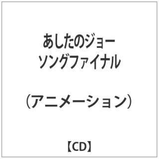 (アニメーション)/ あしたのジョー ソングファイナル
