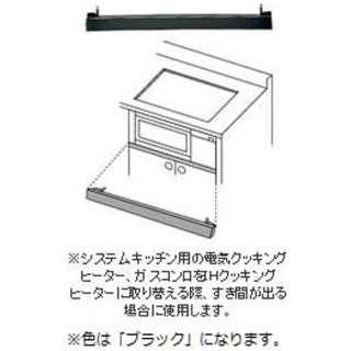 IHクッキングヒータービルトインタイプ用前パネル AD-KZ043-50 (ブラック)