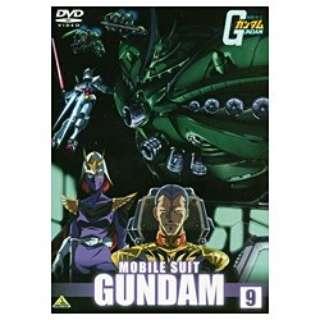 機動戦士ガンダム 9 【DVD】