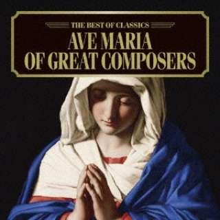 (クラシック)/ ベスト・オブ クラシックス 100: : アヴェ・マリア名曲集~10人の作曲家による