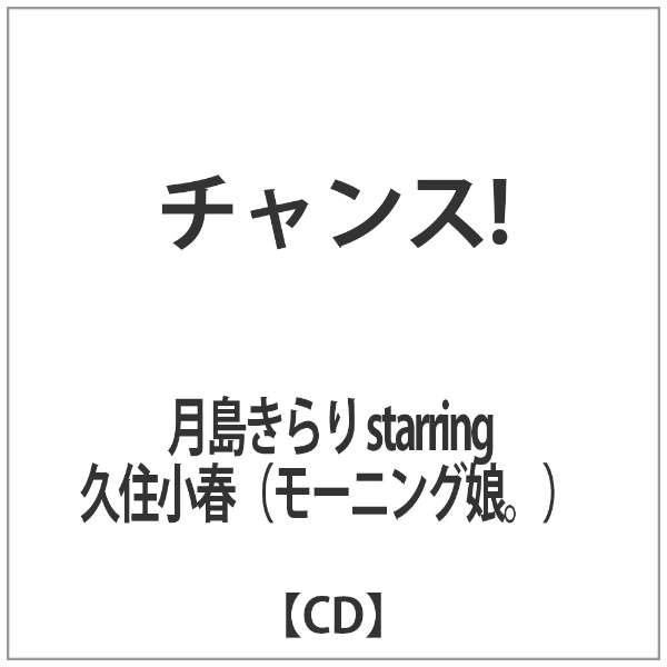 月島きらり starring 久住小春(モーニング娘。)/ チャンス!