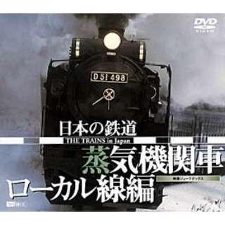 日本の鉄道 蒸気機関車・ローカル線編DVD