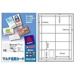 〔各種プリンタ〕 名刺カード 100枚 (A4サイズ 10面×10シート・白) M21131-100