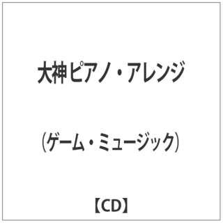 (ゲーム・ミュージック)/ 大神 ピアノ・アレンジ