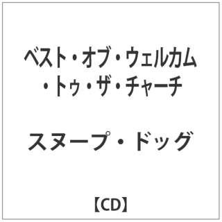 スヌープ・ドッグ/ベスト・オブ・ウェルカム・トゥ・ザ・チャーチ 【CD】