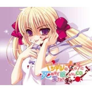 (ドラマCD)/ヤンデレの女の子に死ぬほど愛されて眠れないCDぎゃーーーっ! 【CD】