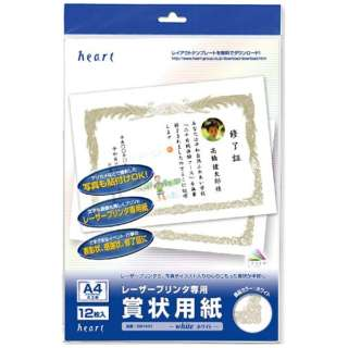 レーザープリンタ専用 賞状 A4-1 (ヨコ型) ホワイト【12枚入り】 SW1401 0.18mm