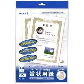 レーザープリンタ専用 賞状 A4-3 (タテ型) ホワイト【12枚入り】 SW1403 0.18mm