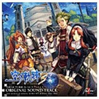英雄伝説 空の軌跡THE 3RDオリジナルサウンドトラック