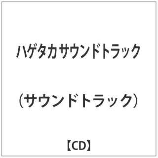(サウンドトラック)/ ハゲタカ サウンドトラック