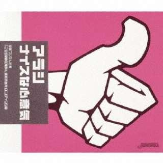 嵐/ ナイスな心意気 通常盤 【CD】