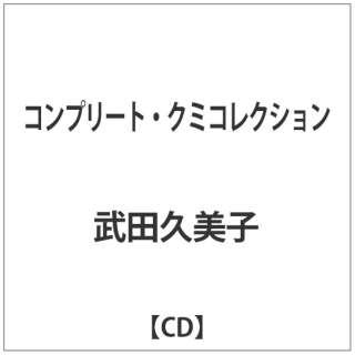 武田久美子/ コンプリート・クミコレクション