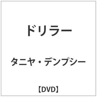 ドリラー 【DVD】