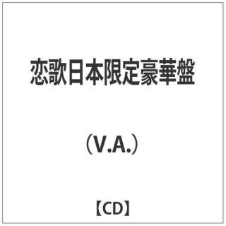 (V.A.)/恋歌日本限定豪華盤 【CD】