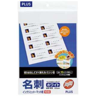 〔インクジェット〕 名刺 マイクロミシンタイプ 両面 (A4サイズ 10面×10枚) ホワイト IT-010N-R