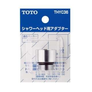 THYC36 シャワーヘッド用アダプタ