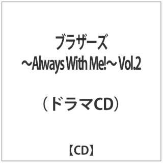 (ドラマCD)/ブラザーズ~Always With Me!~ Vol.2 【CD】