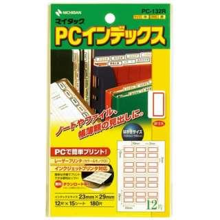 セルフラベル PCインデックス マイタック 赤枠 PC-132R [15シート /12面]