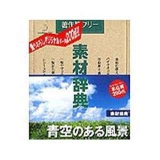 素材辞典 Vol.129 青空のある風景編 HYB/CD