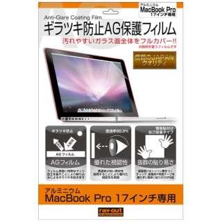 アルミニウム MacBook Pro 17インチモデル専用 ギラツキ防止 AG 保護フィルム RT-MBFS2/AG 【外装不良品】