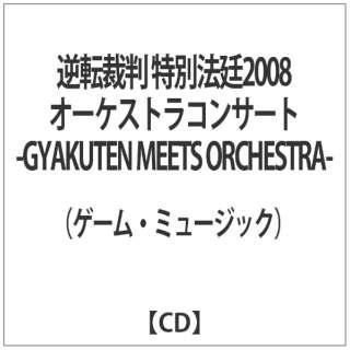 (ゲーム・ミュージック)/ 逆転裁判 特別法廷2008 オーケストラコンサート ~GYAKUTEN MEETS ORCHESTRA~